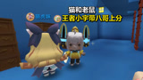 迷你世界:猫和老鼠!王者小宇带八哥上分,奈何他作弊都不能赢