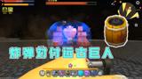 高级生存3:阿乾小杰挑战远古巨人,100个炸弹都没用,怎样才能打败它