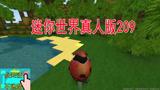 迷你世界真人版209:小振开的是假的和谐号吧,车速也太慢了
