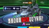 路人小杰:犀甲兽抽奖试水,点券车能不能出快点!
