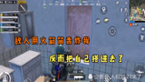 人机9527:敌人用过火箭筒轰炸我,最后反而把自己搭进去了