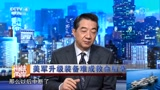 """张召忠:日韩看到美国的""""核武器"""",说自己也要造"""