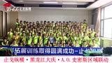短视频-启动会-大庆_腾讯视频