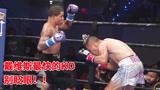 梅威瑟徒弟戴维斯最快的秒杀KO,别眨眼,对手太不抗揍了!