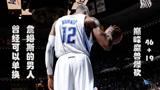 篮坛经典回顾:巅峰霍华德爆砍46+19,他那时可以单换詹姆斯