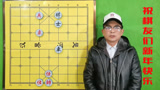 象棋实用定式残局:能和也能胜的棋局,关键看红方怎么走