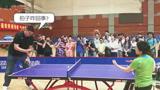 姚明跨界和邓亚萍切磋乒乓球,输球后却推卸责任:拍子咋回事?