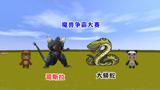 迷你世界:小表弟参加魔兽争霸大赛,变身哥斯拉,要挑战大蟒蛇