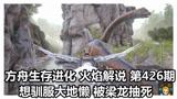 方舟生存进化火焰解说第426期想驯服大地懒被梁龙抽死