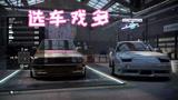 极品飞车:亚洲美女选了个美式肌肉车,黑粉说买卖二手车戏真多