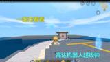 迷你世界:这个高达机器人真帅