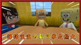 迷你世界海绵宝宝:新来的熊大同学和柯南老师,会不会不好相处啊