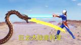 和平精英:沙漠出现一条巨龙,玩家化身奥特曼,和它展开大战