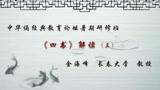 长春大学教授金海峰解读《四书》