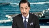 专家张召忠:中国造航母的技术独一无二美国根本做不到!