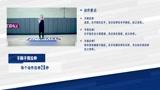 【Jr.NBA居家课】第五课 传球