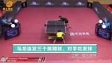 """太搞笑!马龙连发三个擦网球后,日本小将终于""""走神""""了:怒送马龙一分!"""