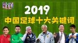 2019年中国足球十大关键词