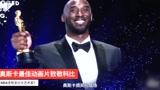 奥斯卡最佳动画片致敬科比 NBA还有多少大艺术家?