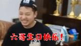 【加菲】世冠赛事聚焦——六哥生日快乐