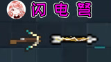 元气骑士:闪电弩?不仅能放电,攻速还快如闪电!至少橙武级别