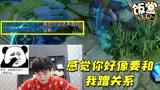 当队友拿出老虎抢了剑仙位置时,剑仙:我怀疑你在和我蹭关系?