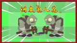 植物大战僵尸搞笑动画:调皮的食人花站撸两只巨人僵尸