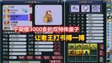 梦幻西游:老板下架摆3000多的双特殊童子,特地让老王打书搏一搏