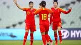【战报】李影梅开二度 中国女足6-1泰国女足迎奥预赛开门红