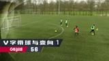 GoGoal足球青训教学第五十六期——V字带球与变向1