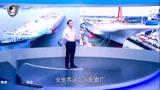 张召忠:中国造航母, 我最佩服的是这一点