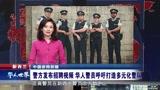新西兰警方发布招聘视频 华人呼吁多元化