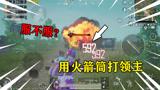 和平精英:拿着火箭筒威胁僵尸领主?队友却用拳头欺负它!
