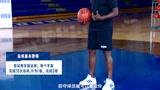【Jr.NBA居家课】02运球基本要领