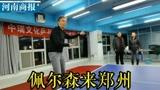 瑞典乒乓球国家队教练佩尔森来郑州