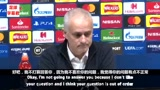 主场惜败莱比锡,赛后记者的一个提问令穆里尼奥很生气