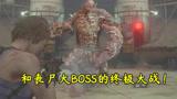 生化危机3重置版18:终于要和大BOSS进行终极大战了,一定要消灭它!
