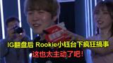 IG翻盘后,Rookie和小钰台下疯狂搞事,这也太主动了吧!