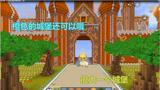 迷你世界:这个颜色的城堡还真挺好看的