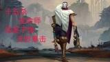 LOL手游:15杀戏命师集锦,4发子弹打退地方