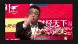 钱文忠:中国传统领袖力精神