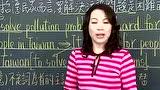 谢孟媛初级文法视频教程-英语提高_第26集