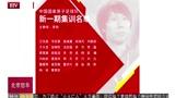官宣 李铁正式出任国家男子足球队主教练