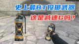 CF手游:震撼弹自带减速禁锢技能,确定这不影响游戏平衡?