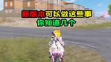koukou解说吖:新版本可以做这些事,你知道几个?