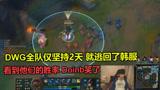Doinb爆料:DWG全员已逃回韩服,看到他们的胜率,忍不住笑了
