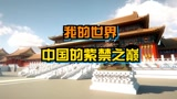 #我的世界#把紫禁城留在中国!震撼我的不仅仅是中国玩家还有我的世界!