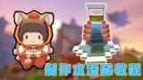 迷你世界:小杰制作豪华水滑梯,和游乐园里的滑梯一样,你喜欢吗