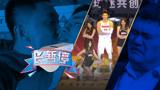 1月13日《CBA长暂停》杜锋强吻陈林坚 书豪台湾腔PK东北话