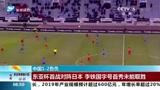 东亚杯中国男足首站对阵日本 李铁国字号首秀未能取胜 终1:2告负